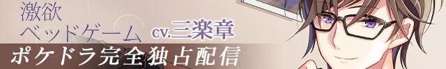 三楽章出演!「激欲ベッドゲーム」をポケドラ完全独占限定で録り下ろし配信!