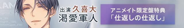 久喜大出演!「渇愛軍人-厳しい上官に扱かれてv-」アニメイト限定盤特典を配信