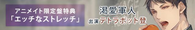 テトラポット登出演!「渇愛軍人-頼れる先輩と過激な調査v-」アニメイト限定盤特典を配信