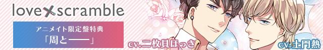 二枚貝ほっき 土門熱出演!「love×scramble」アニメイト限定盤特典を配信