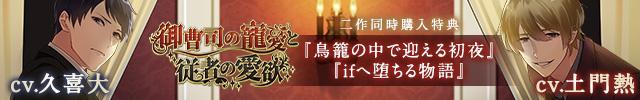 久喜大 土門熱出演!「御曹司の寵愛と従者の愛欲」シリーズ 2枚連動購入特典を配信