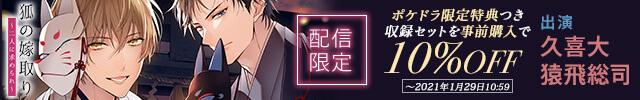 久喜大 猿飛総司 出演『狐の嫁取り〜二人に求められ〜』配信事前購入で10%OFF!