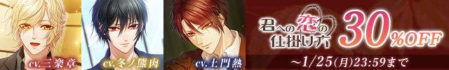 三楽章 冬ノ熊肉 土門熱出演!「君への恋の仕掛け方」シリーズが期間限定30%OFF