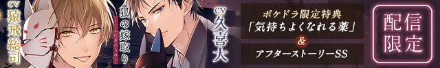 久喜大 猿飛総司出演『狐の嫁取り~二人に求められ~』ポケドラ限定特典・アフターストーリーSSを配信!