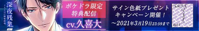 久喜大 出演『深夜残業 Vol.1 ドS上司の溺愛指導』ポケドラ限定特典を配信!