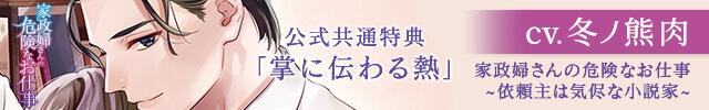 冬ノ熊肉 出演『家政婦さんの危険なお仕事~依頼主は気侭な小説家~』公式共通特典を配信