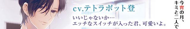 テトラポット登 出演『今宵の月、キミと二人で 庵野和己』を配信!
