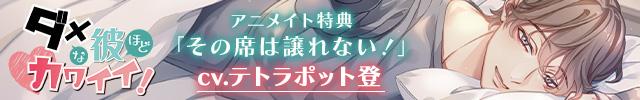 テトラポット登 出演!『ダメな彼ほどカワイイ! vol.1』アニメイト特典を配信!