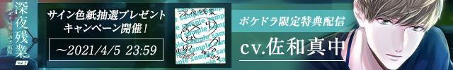 佐和真中 出演『深夜残業 Vol.2 ~省エネ同期の誘惑戦略~』ポケドラ限定特典を配信!