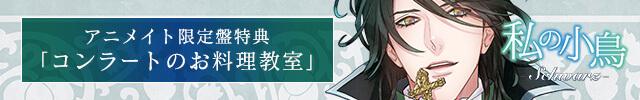 河村眞人 出演『私の小鳥  -Schwarz(シュバルツ)-』  アニメイト限定盤特典を配信開始!