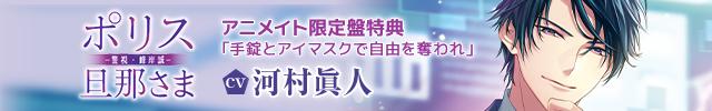 河村眞人 出演『ポリス旦那さま-警視・峰岸誠-』アニメイト限定盤特典を配信開始!