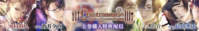 《全巻購入特典あり》Gastronomie2 ~ご主人様とメイドの 美食倶楽部~