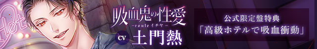 土門熱 出演『吸血鬼の性愛 -routeイチヤ-』公式限定盤特典を配信!