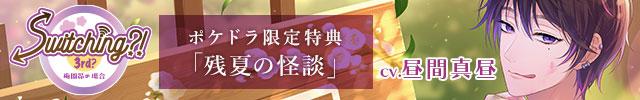 昼間真昼 出演『Switching?! 3rd? 梅園昴の場合』ポケドラ限定特典を配信開始!