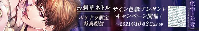 刺草ネトル 出演『密室×豹変 room.1 コンビニ男子・榎本京太郎』ポケドラ限定特典を配信!