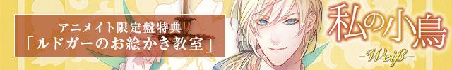 テトラポット登 出演『私の小鳥 -Weiβ(ヴァイス)-』アニメイト限定盤特典を配信開始!