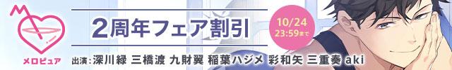 メロピュア2周年フェア開催!