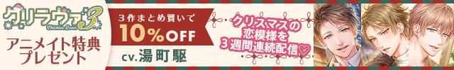 湯町駆 出演『クリラヴァ3』シリーズアニメイト限定特典をプレゼント&期間限定で3作まとめ買いが10%OFF