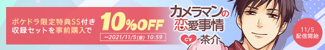 《配信開始は11月5日AM11:00》カメラマンの恋愛事情【出演声優:茶介】