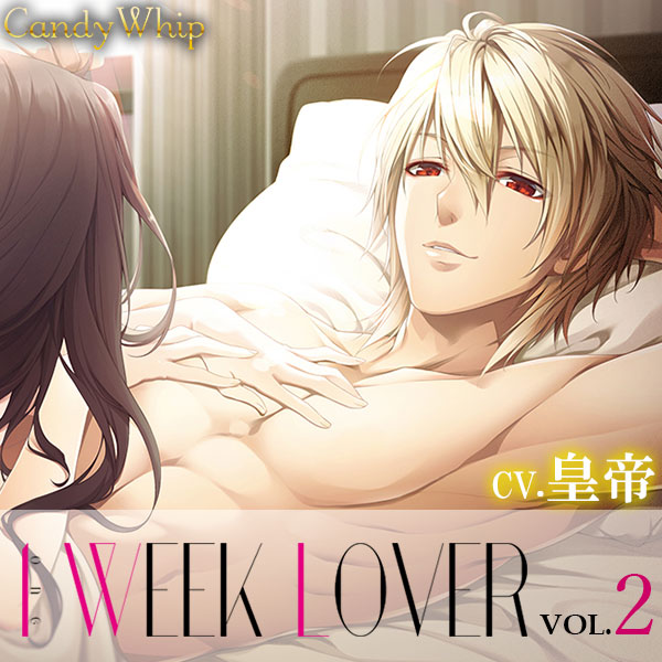 1WEEK LOVER VOL.2 セット | 1WEEK LOVER VOL.2【出演声優:皇帝】