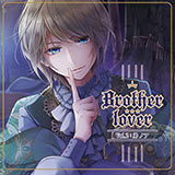 Brother lover vol.2 弟・ノア【出演声優:西島古都夫】