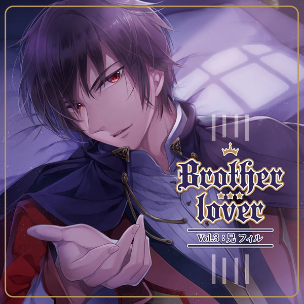 Brother lover vol.3 兄・フィル セット | Brother lover vol.3 兄・フィル【出演声優:河村眞人】