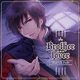 Brother lover vol.3 兄・フィル【出演声優:河村眞人】