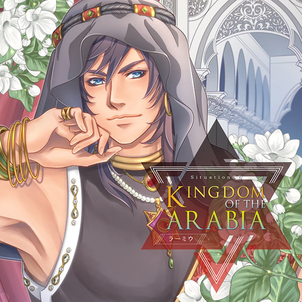 KINGDOM OF THE ARABIA//ラーミウ