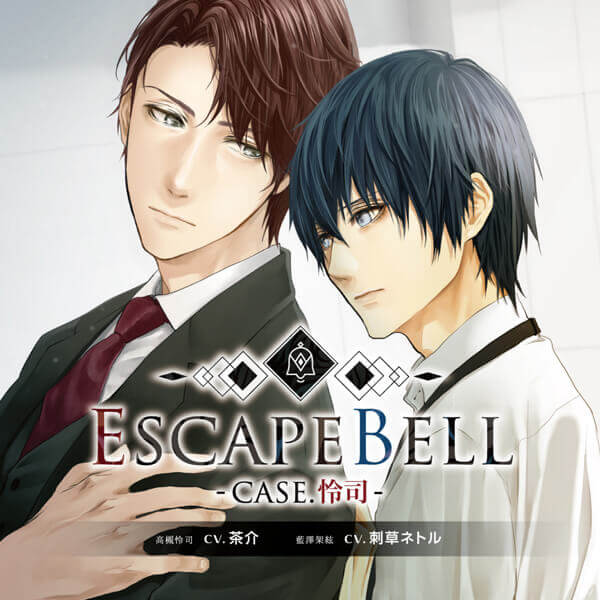 3.秘薬 | ESCAPE BELL CASE.怜司