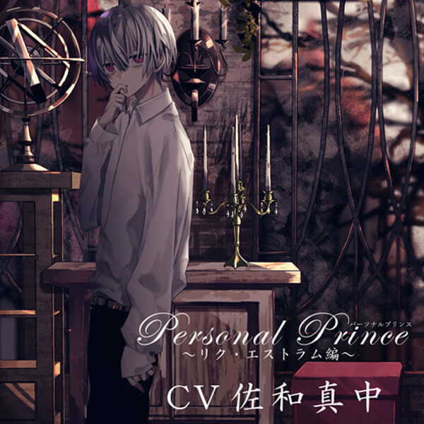 Personal Prince~リク・エストラム編~ セット | Personal Prince~リク・エストラム編~【出演声優:佐和真中】