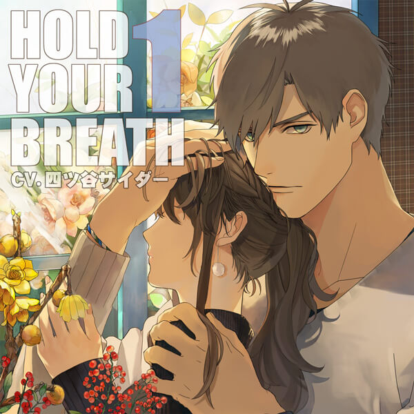 HOLD YOUR BREATH 1