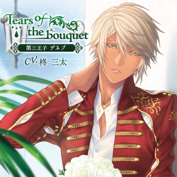 Tears of the bouquet 第三王子 デネブ
