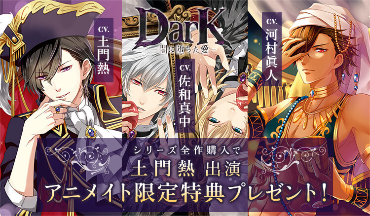「Dark-闇に落ちた愛-」シリーズ全作購入で土門熱出演アニメイト限定特典『悪魔の婚礼』をプレゼント!