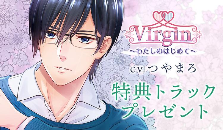 Virgin~わたしのはじめて~Vol.3功哉【CV.つやまろ】アニメイト・公式共通特典をプレゼント!