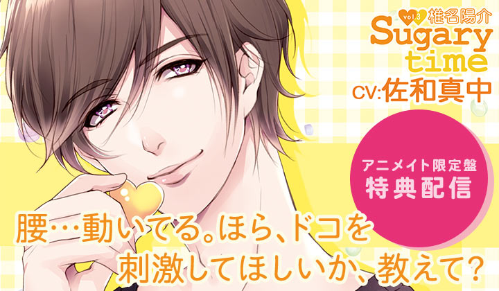 Sugary time vol.3 椎名陽介【出演声優:佐和真中】アニメイト限定盤特典をプレゼント!