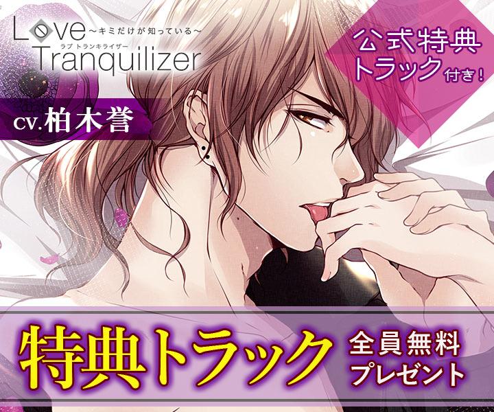 Love Tranquilizer ~キミだけが知っている~ Pt.4 宝梅 賢二【出演声優:柏木誉】公式特典をプレゼント!