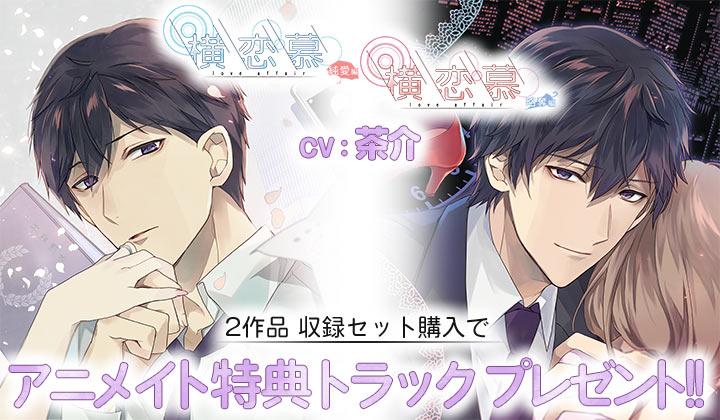 シチュエーションCD「横恋慕」(出演声優:茶介)を2作購入でアニメイト特典トラックをプレゼント!