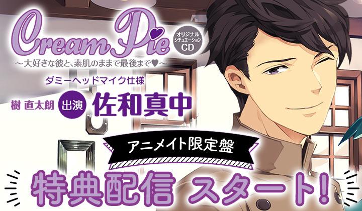 Cream Pie~大好きな彼と、素肌のままで最後までv~ 樹 直太朗【出演声優:佐和真中】アニメイト限定盤 特典をプレゼント!