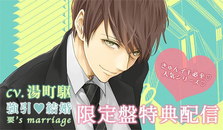 湯町駆出演!『強引♥結婚 要's marriage』限定盤特典を特別配信