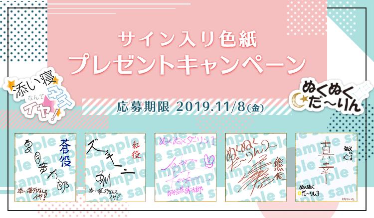 夏目章太郎さん、ズッキーニ中川さん、小池竹蔵さん、一条和矢さん、真幸さんのサイン色紙をプレゼント!