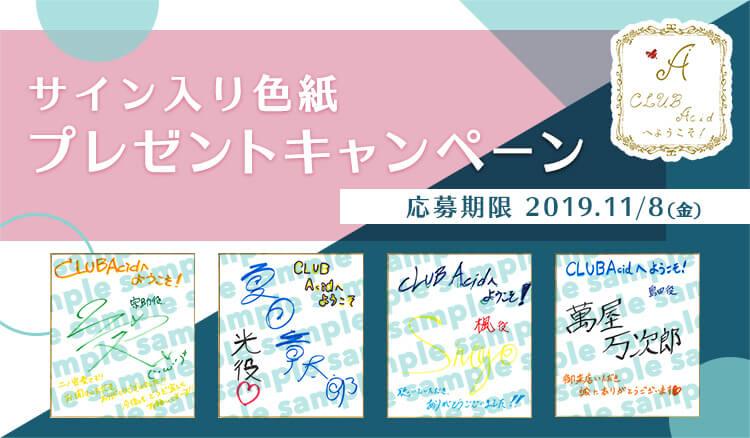 萬屋万次郎さん、夏目章太郎さん、相葉慎吾さん、二ノ宮憂さんのサイン色紙をプレゼント!