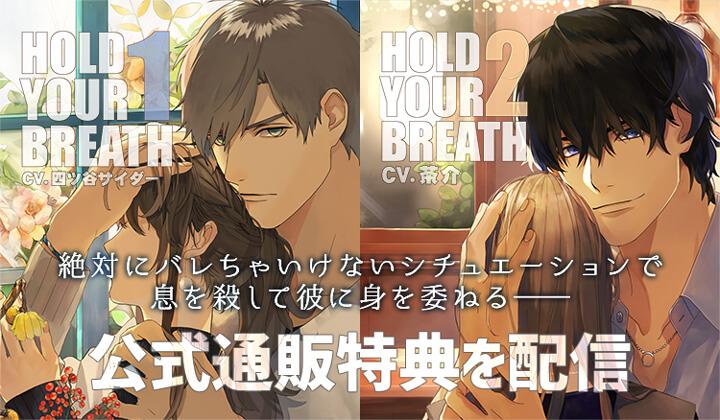 四ツ谷サイダー・茶介 出演『HOLD YOUR BREATH』シリーズ公式通販購入特典を配信!