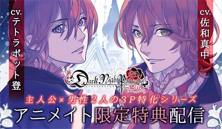 佐和真中・テトラポット登出演『Dark Night Princess シンデレラ』アニメイト限定特典を配信!