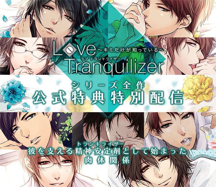 『Love Tranquilizer』シリーズ全作 公式特典を特別配信!