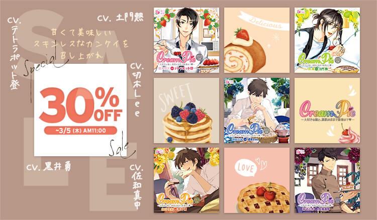 テトラポット登 土門熱 切木Lee 黒井勇 佐和真中 出演『Cream Pie』シリーズが今だけ30%OFF!