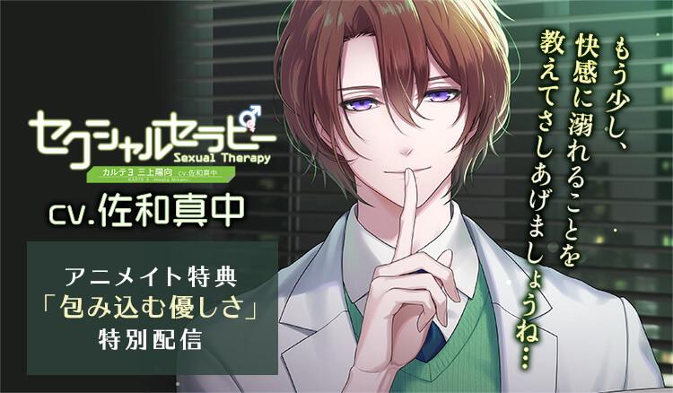 佐和真中 出演『セクシャルセラピー カルテ3 三上陽向』アニメイト限定特典を配信!