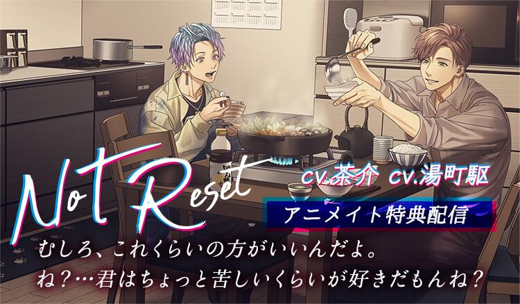 茶介 湯町駆 出演『NoT Reset』アニメイト特典を特別配信!