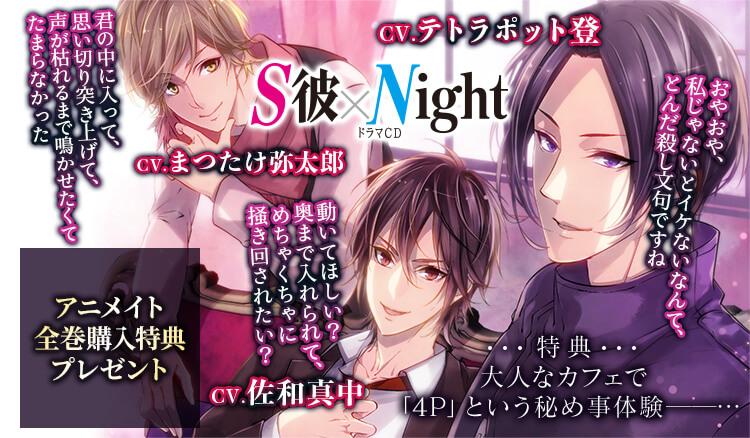 佐和真中 まつたけ弥太郎テトラポット登 出演『S彼×Night』アニメイト全巻購入特典を配信