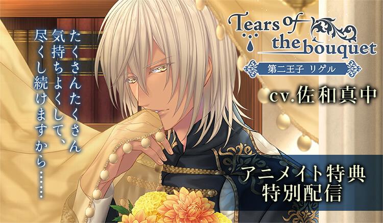 佐和真中 出演『Tears of the bouquet 第二王子リゲル』アニメイト特典を配信!