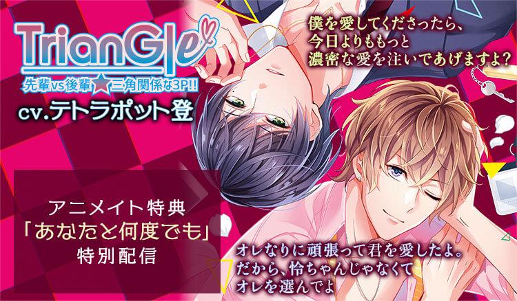 テトラポット登 出演『TrianGle 先輩vs後輩★三角関係な3P!!』アニメイト限定特典を配信!